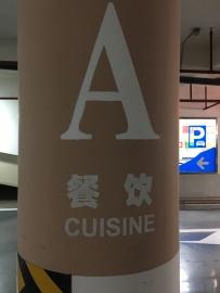 A comme cuisine