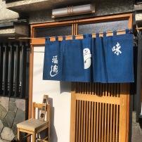 Une entrée de resto à Yoyogi Uehara