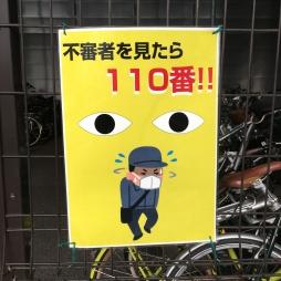 Affichage près du parking à vélos ... il a dû se passer des choses !